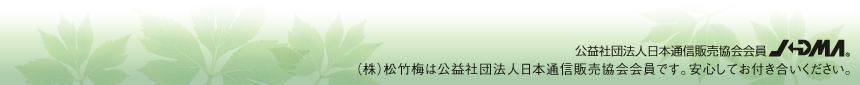 株式会社松竹梅は公益社団法人日本通信販売協会会員です。安心してお付き合いください。