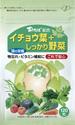 イチョウ葉+しっかり野菜