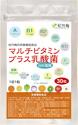マルチビタミンプラス乳酸菌