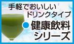 健康飲料シリーズ